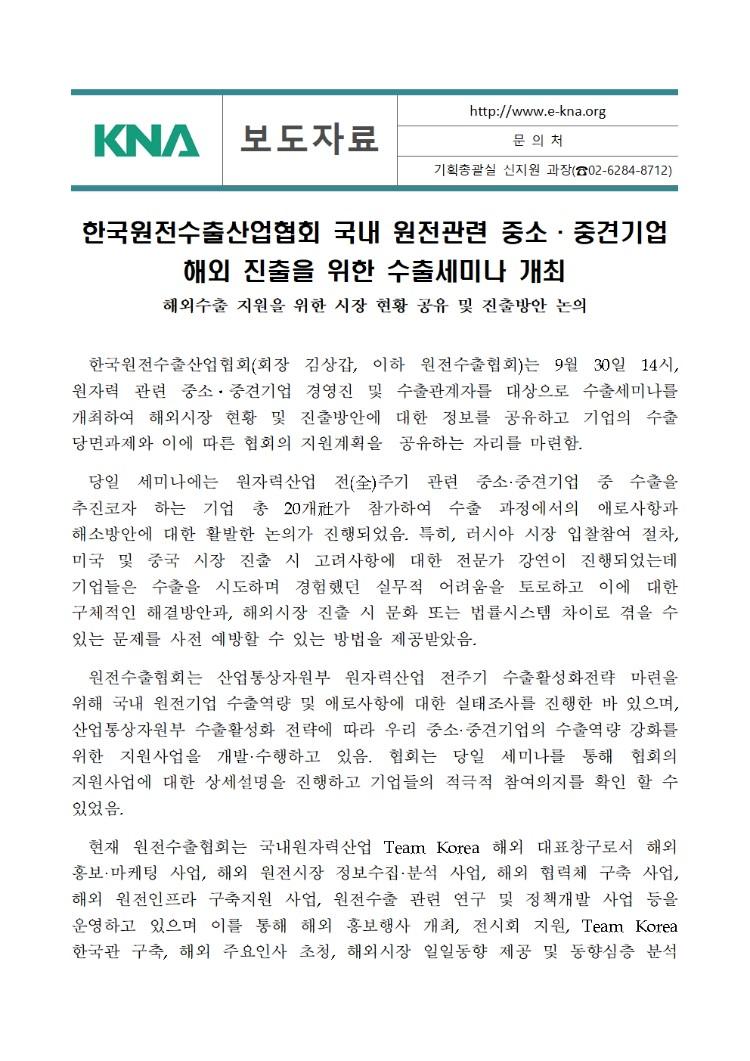 190930_수출세미나_보도자료_수정본_191001_ver2001.jpg