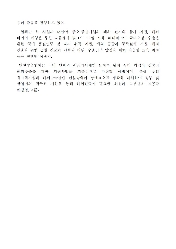 190930_수출세미나_보도자료_수정본_191001_ver2002.jpg